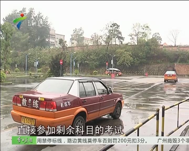 广东4月1日起取消长途驾考?多家驾校确认收到通知