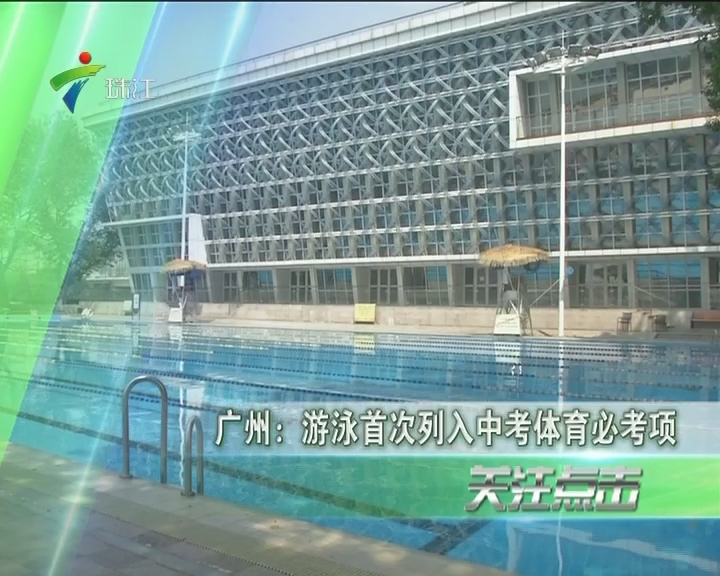 广州:游泳首次列入中考体育必考项
