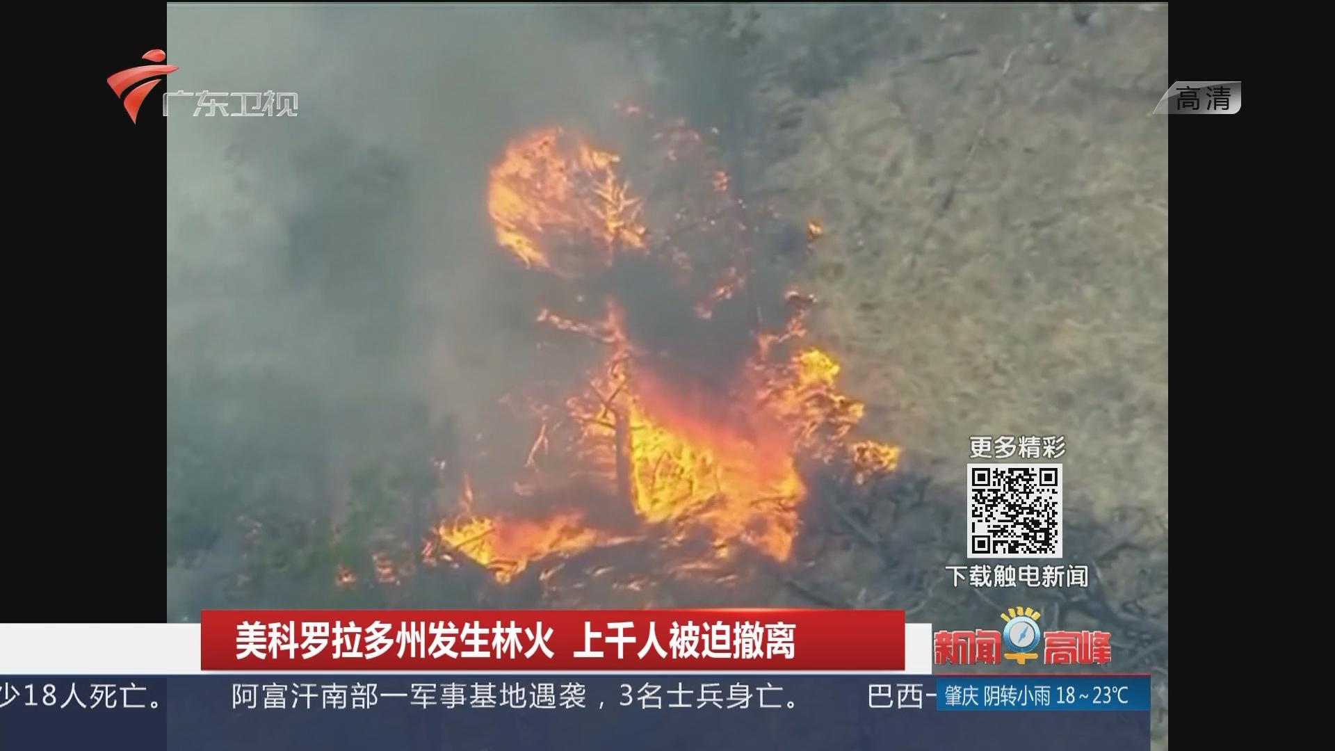 美科罗拉多州发生林火 上千人被迫撤离