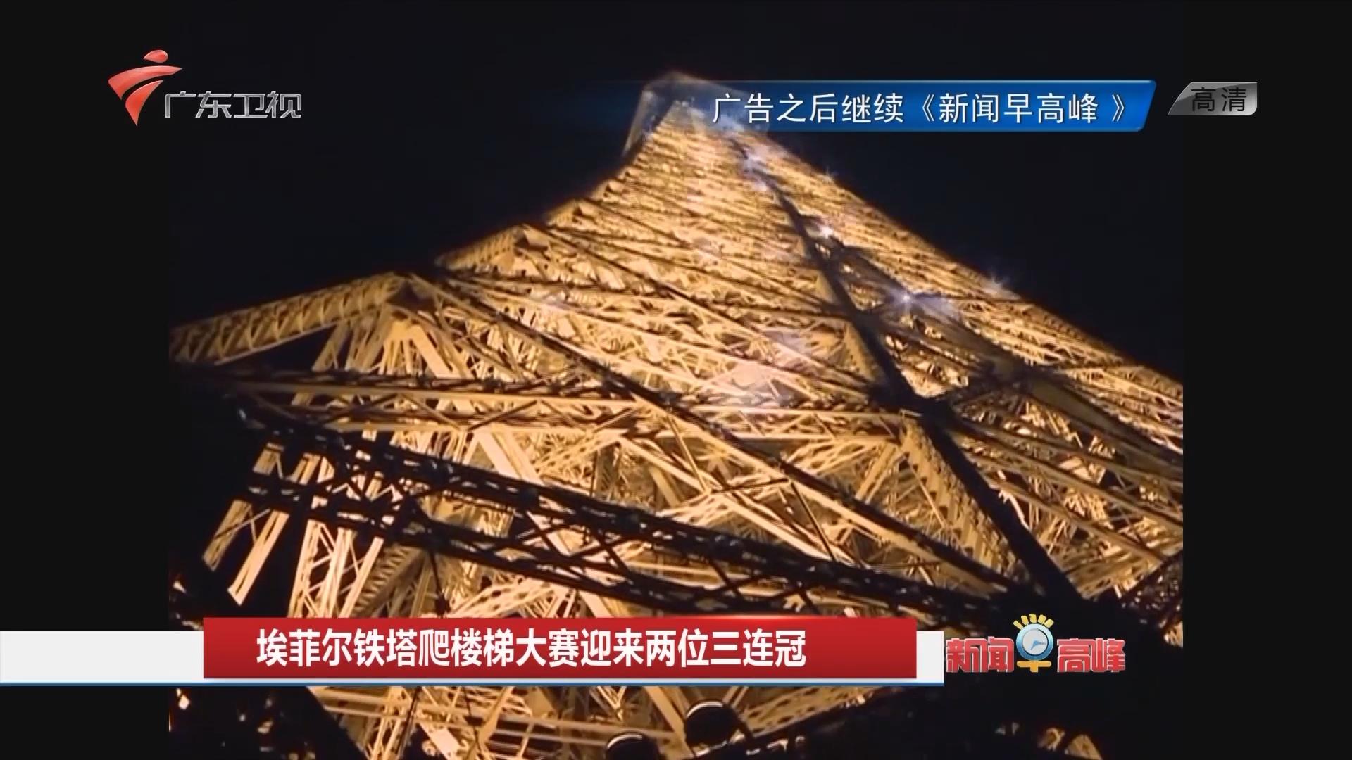 埃菲尔铁塔爬楼梯大赛迎来两位三连冠
