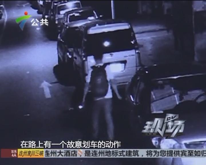 深圳警方速破一起划车案件