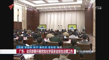 广东:动员部署开展危险化学品安全综合治理工作