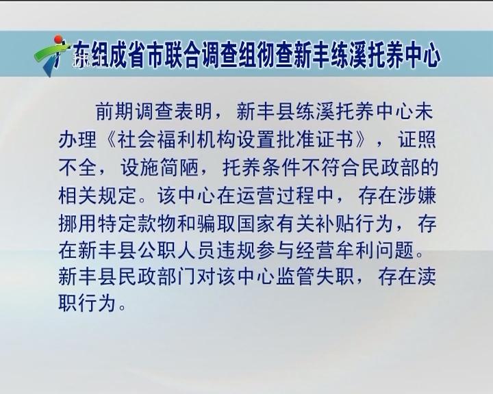 广东组成省市联合调查组彻查新丰练溪托养中心