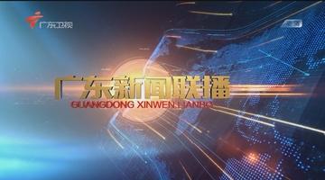 20170305《广东新闻联播》