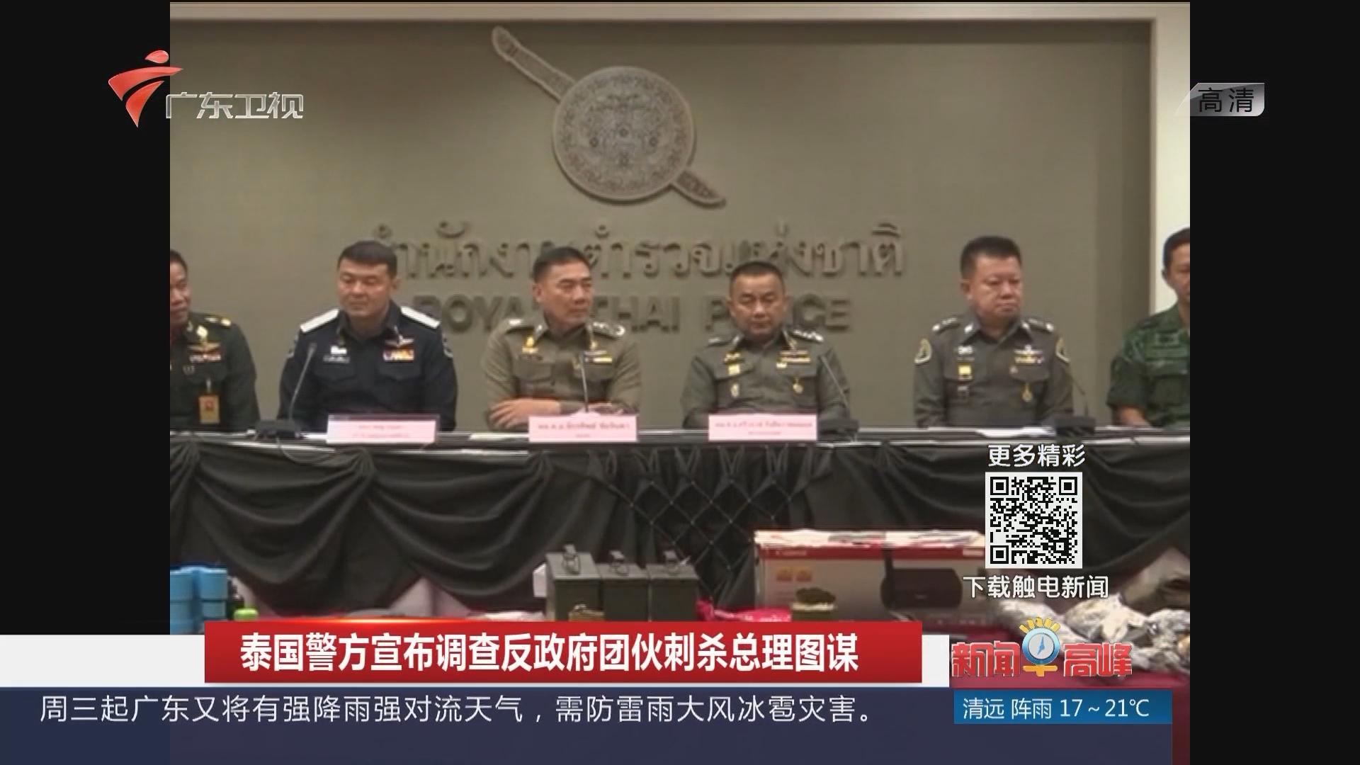 泰国警方宣布调查反政府团伙刺杀总理图谋
