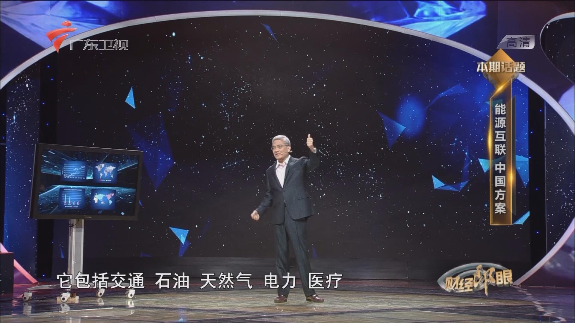 能源互联 中国方案·郎来了
