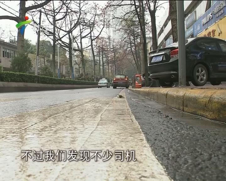 广州:黄线路段停车 罚200元扣3分