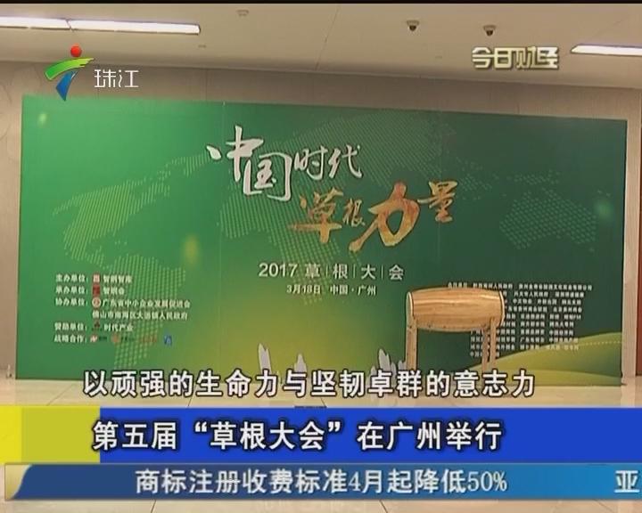 """第五届""""草根大会""""在广州举行"""