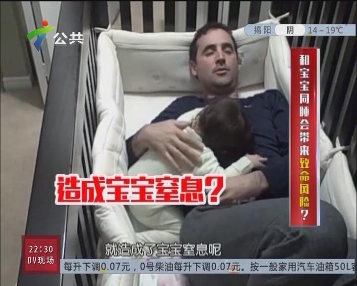 和宝宝同睡会带来致命风险?