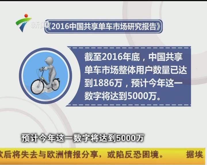 共享单车能走多远?