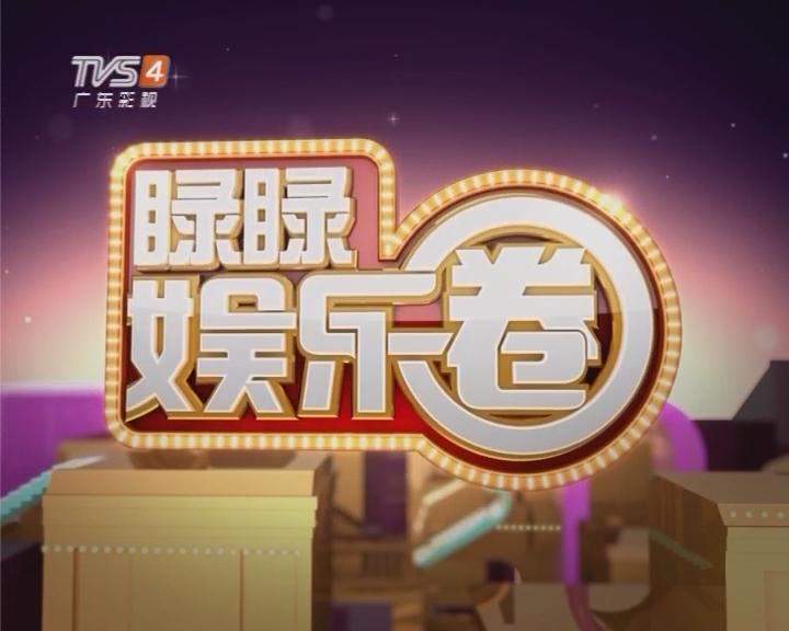 20170331《睩睩娱乐圈》 吴绮莉开紧急记者会哭诉:只想女儿回家