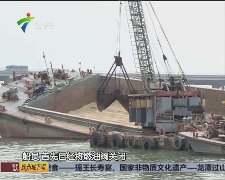 佛山海事部门紧急处置一船只侧翻事故