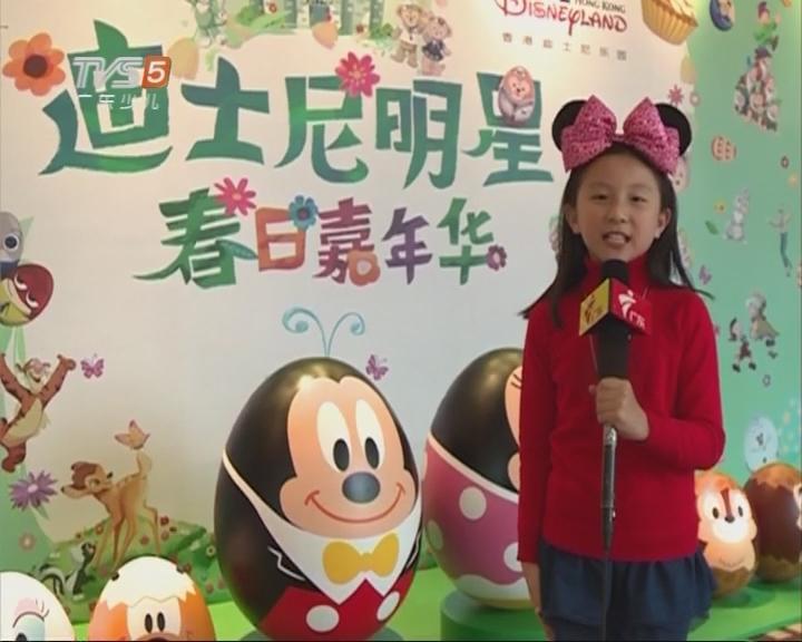 迪士尼明星春日嘉年华