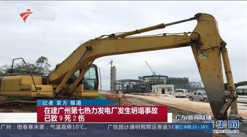 在建广州第七热力发电厂发生坍塌事故 已致9死2伤