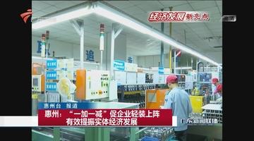 """惠州:""""一加一减""""促企业轻装上阵 有效提振实体经济发展"""