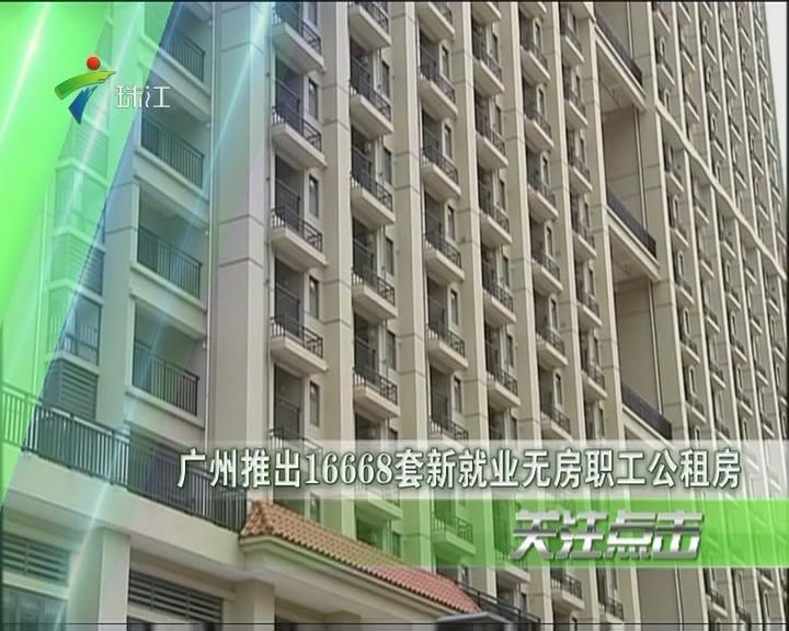 广州推出16668套新就业无房职工公租房