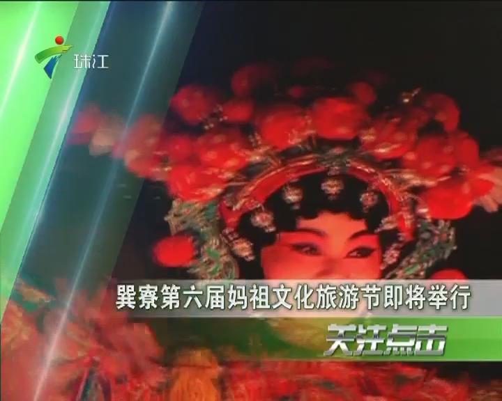 巽寮第六届妈祖文化旅游节即将举行