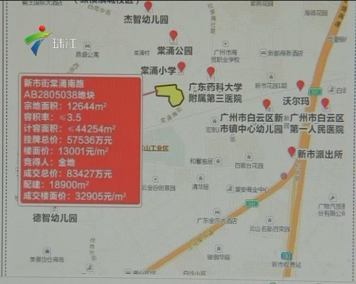 广州:海珠区一地块拍出楼面价每平方米5.5万元