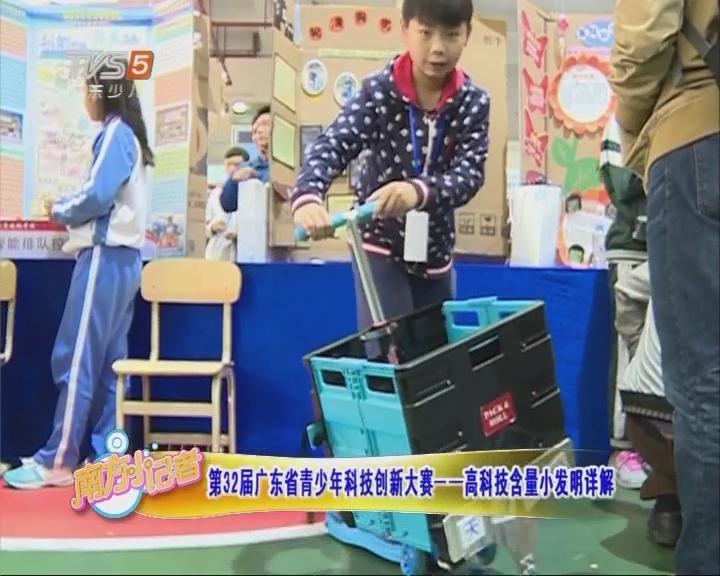 第32届广东省青少年科技创新大赛——高科技含量小发明详解