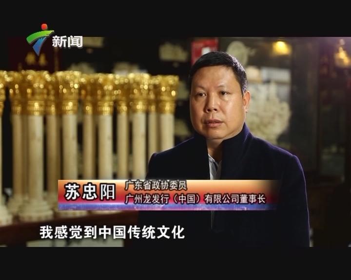 苏忠阳:弘扬骨雕艺术 助力公共外交