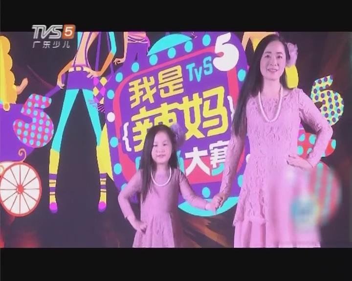 """2017年""""我是辣妈""""风尚大赛深圳赛区精彩纷呈"""