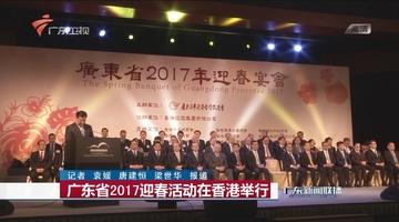 广东省2017迎春活动在香港举行