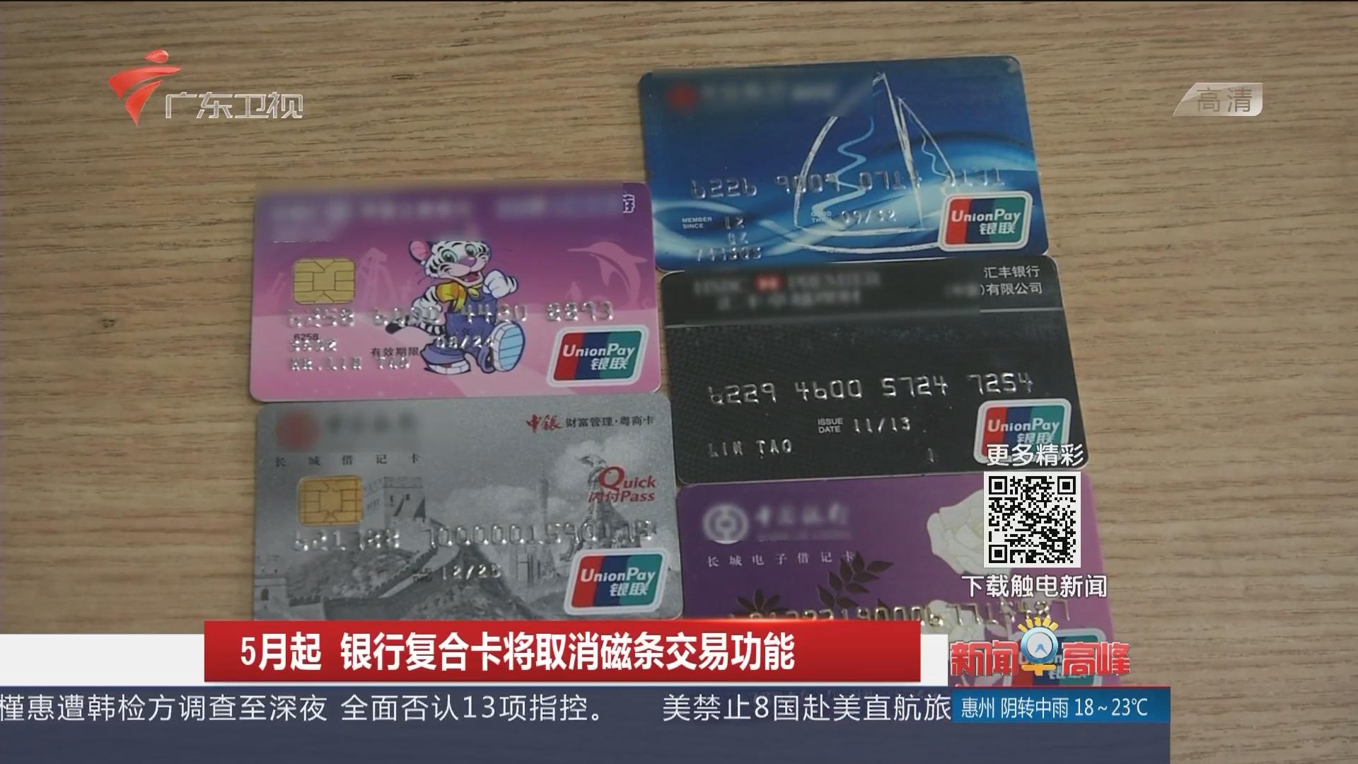 5月起 银行复合卡将取消磁条交易功能