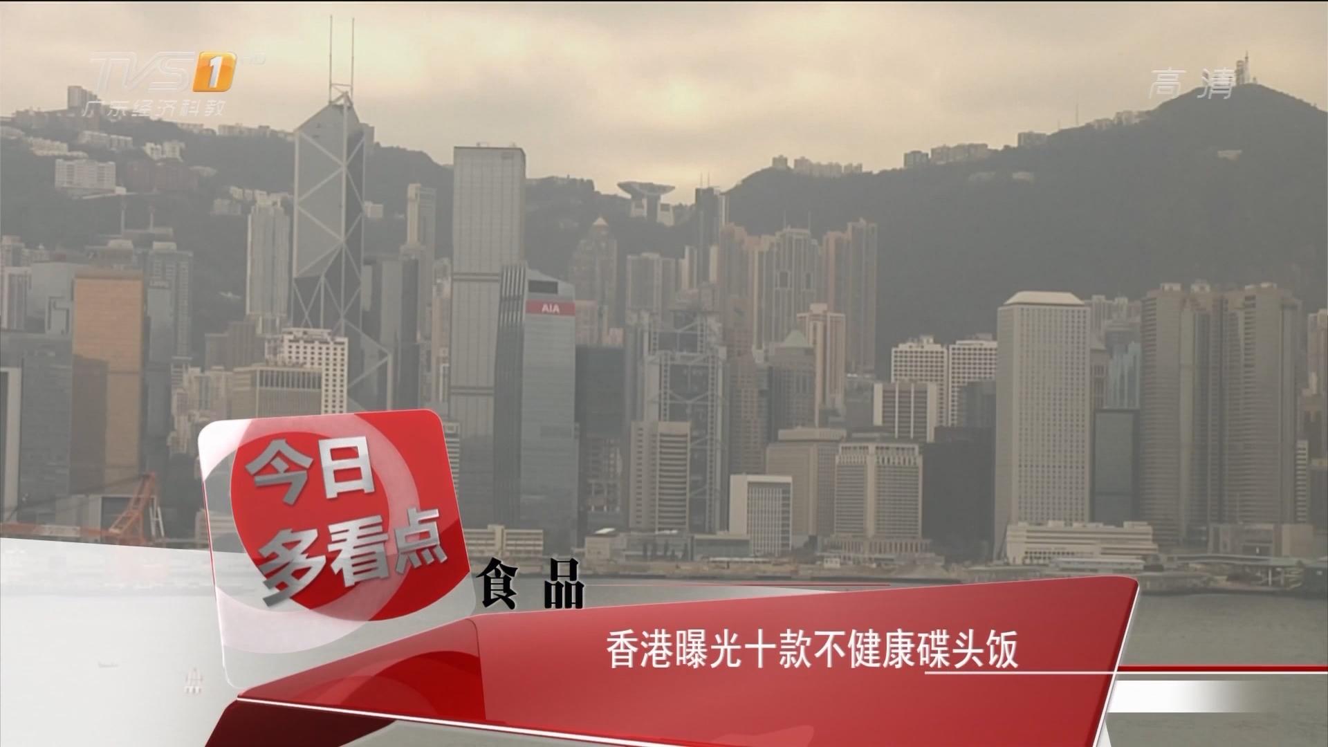 食品:香港曝光十款不健康碟头饭