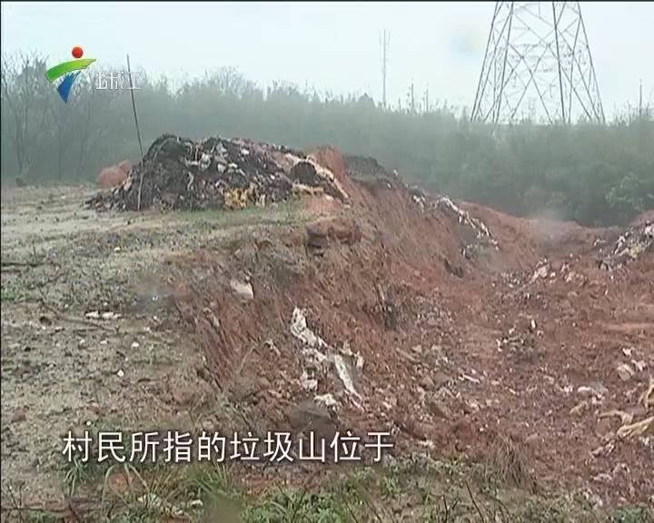 南海:垃圾山毗邻村庄 村民盼治理