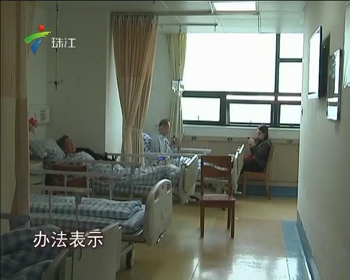 广东:因病致贫返贫家庭纳入医保救助