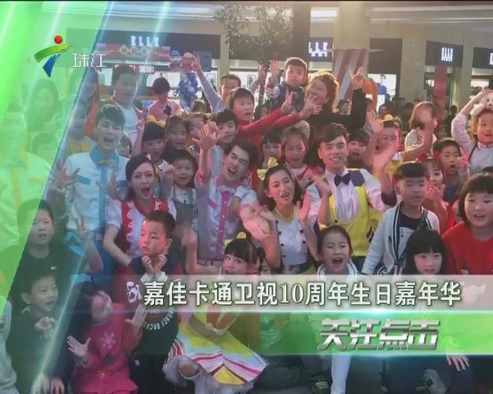 嘉佳卡通卫视10周年生日嘉年华
