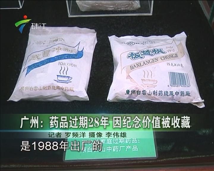 广州:药品过期28年 因纪念价值被收藏