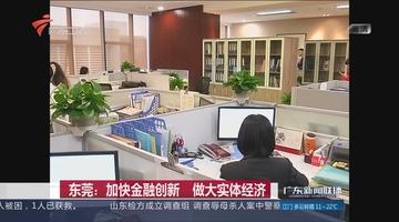 东莞:加快金融创新 做大实体经济