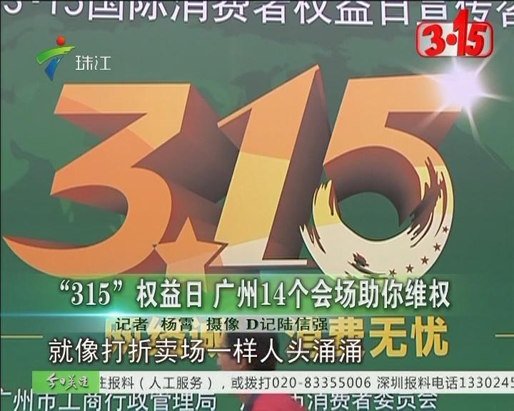"""""""315""""权益日 广州14个会场助你维权"""