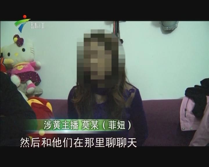 深圳:女子建2000人QQ群 与丈夫进行色情直播