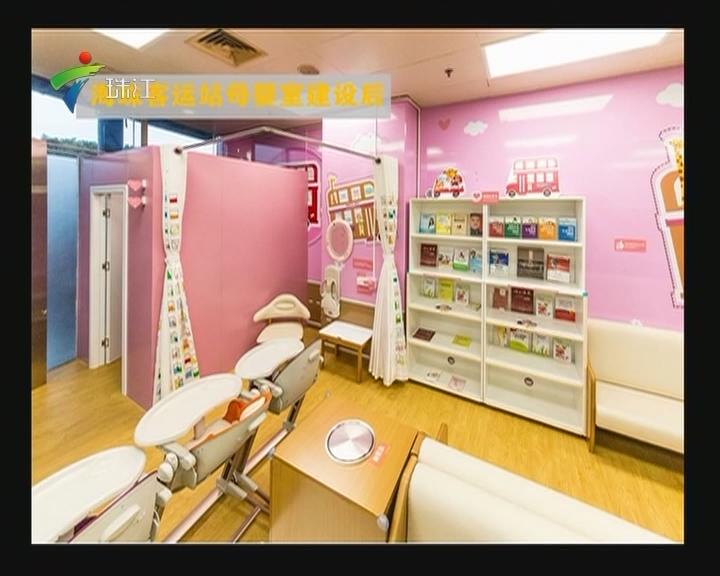好消息 广州三年要建八百间母婴室