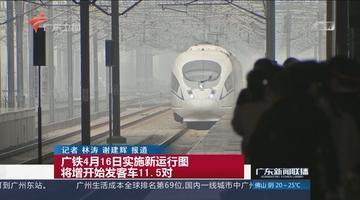 广铁4月16日实施新运行图 将增开始发客车11.5对