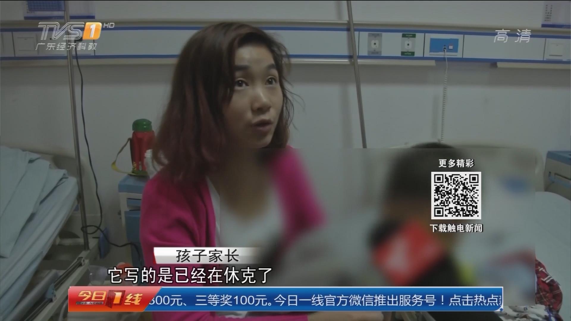 东莞幼儿园投药事件追踪:往食物投药害幼儿 警方刑拘保育员