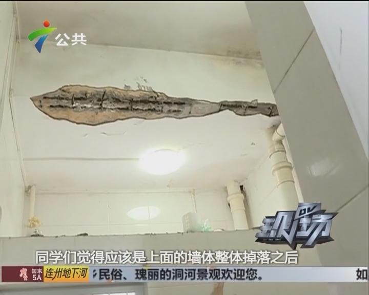广州:宿舍厕所墙体脱落 学校紧急调整宿舍