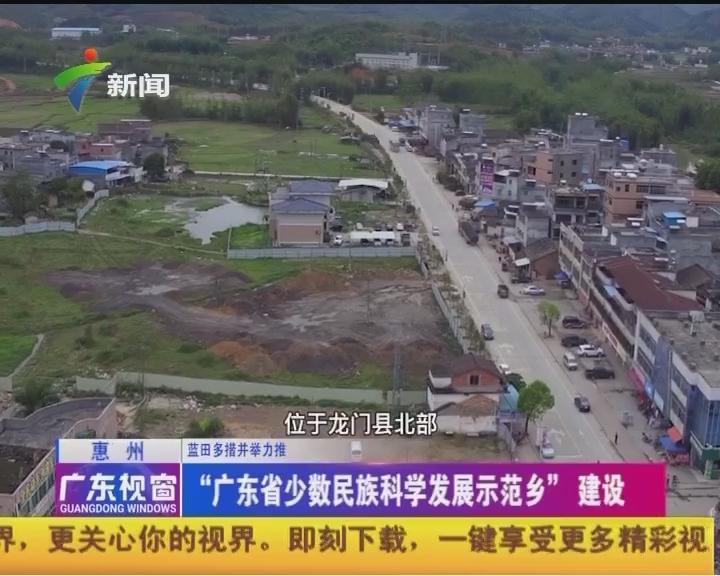 """蓝田多措并举力推:""""广东省少数民族科学发展示范乡""""建设"""