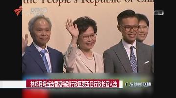 林郑月娥当选香港特别行政区第五任行政长官人选
