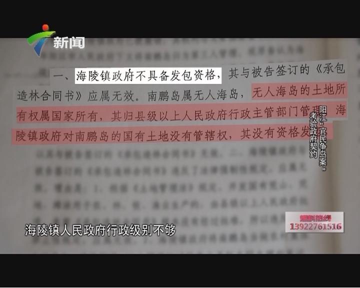 """阳江""""官民争岛案""""考验政府契约"""