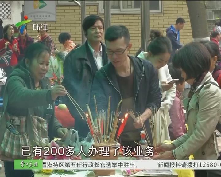 广州市内祭扫场所现节前拜祭高峰
