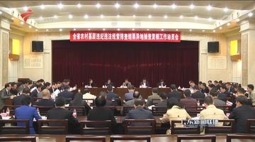 广东开展异地复核农村基层线索排查