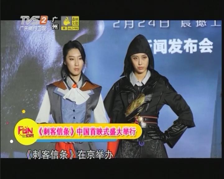 《刺客信條》中國首映式盛大舉行