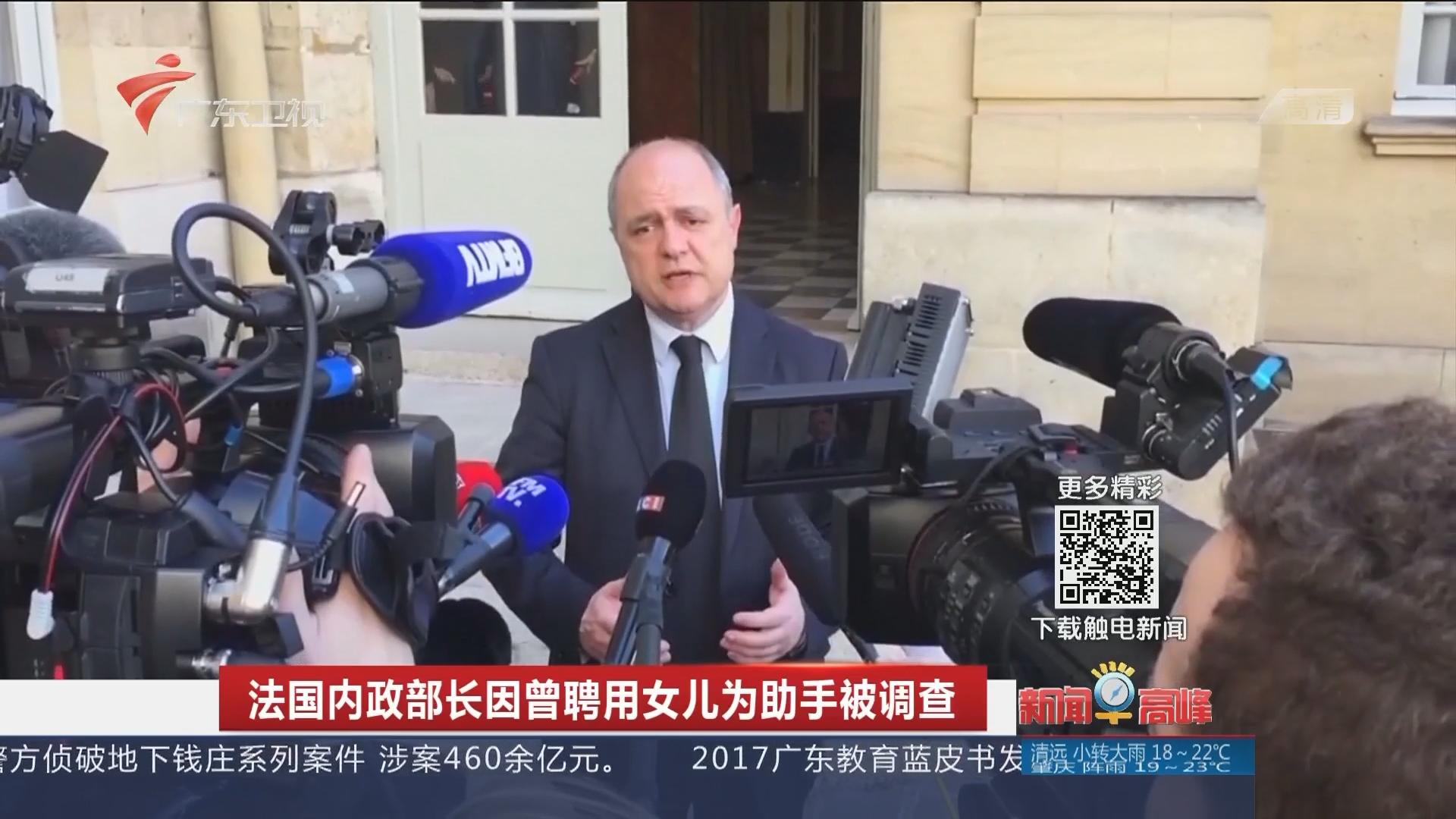 法国内政部长因曾聘用女儿为助手被调查