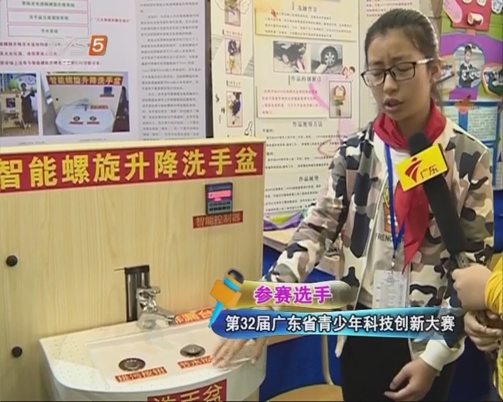 第32届广东省青少年科技创新大赛——生活小发明详解