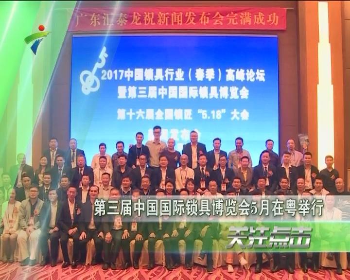 第三届中国国际锁具博览会5月在粤举行