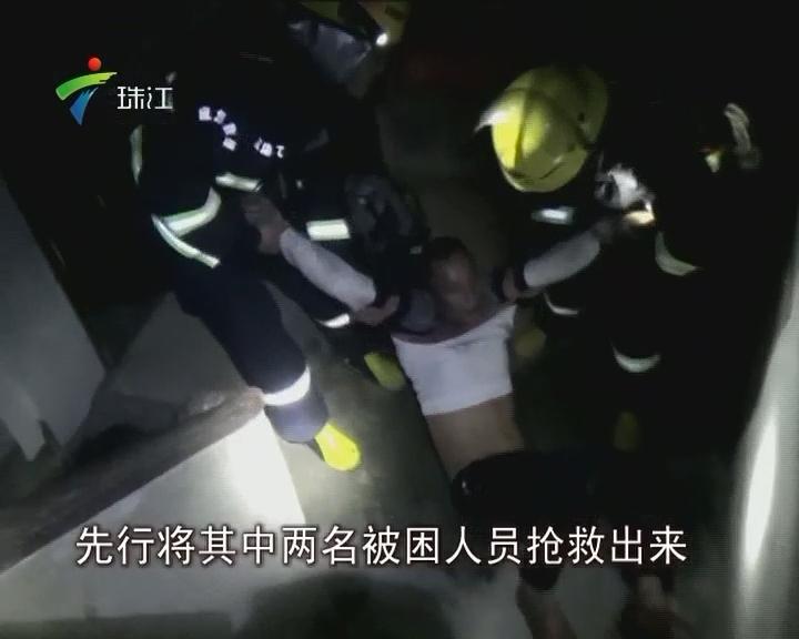 湛江:小区大火困住三人 消防紧急救援