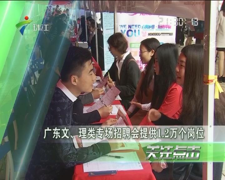 广东文、理类专场招聘会提供1.2万个岗位